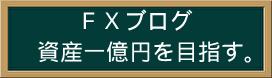 FXドル円トレード日記 年収300万の男が資産1億円を目指す。